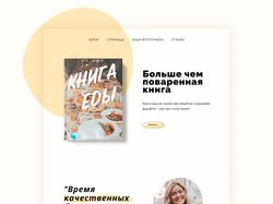 Книга еды | Landing page