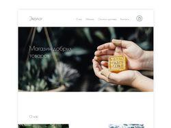 Эколог | Интернет-магазин экологичных товаров