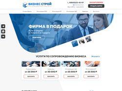 Сайт под ключ Бизнес Строй