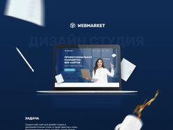 Веб-сайт для дизайн студии WEBMARKET
