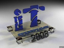 Логотип IT-Архангельск 2008