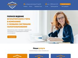 Landing page по макету PSD