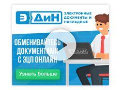 Мультипликационные HTML5 баннеры «ЭДиН»