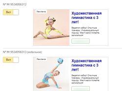 Центр художественной гимнастики в Москве