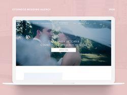Дизайн лендинга для свадебного агенства