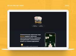 Дизайн лендинга для мобильной игры