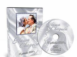 Обложка и диск DVD