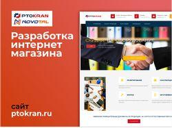 Разработка интернет магазина по ключ