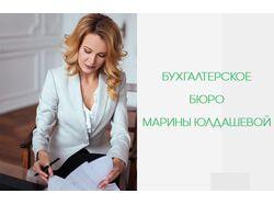 Бухгалтерское бюро Марины Юлдашевой
