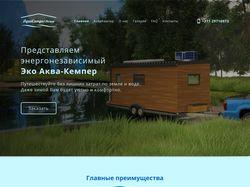 Web-design for AquaCamper website