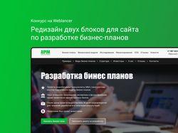 Редизайн двух блоков сайта