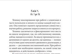 Верстка книги