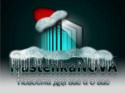 Новогодний лого для Насти
