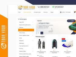 Интернет-магазин «Твой улов»