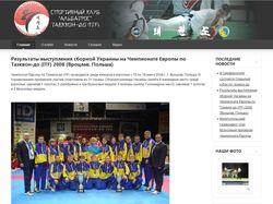 Сайт для спортивного клуба