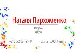 Визитка для Наталии Пархоменко