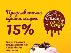 Флаеры для кафе ChocoPonch