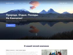 Сайт турагенства на Камчатке
