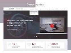 e-comEXPERT - Корпоративный сайт