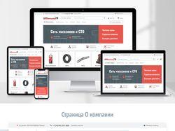 Дизайн интернет-магазина Автонародные
