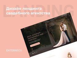 Дизайн лендинга свадебного агентства