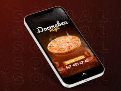 Дизайн инстаграм постов для пиццерии