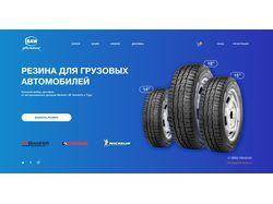 Редизайн сайта магазина продающего покрышки