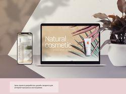 Лендинг магазина Natural cosmetic