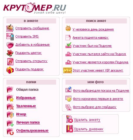 сайта иконки для знакомств