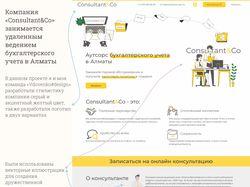 Разработка сайта бухгалтерской компании