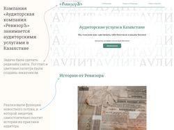 """Редизайн сайта аудиторской компании """"РевизорЪ"""""""