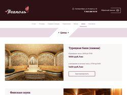 Разработка сайта для сауны в Екатеринбурге