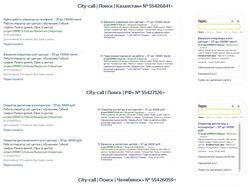 city-call.ru // Yandex Direct