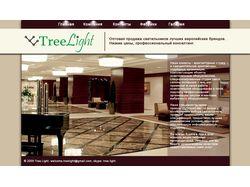 Сайт компании «TreeLight»