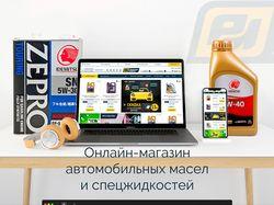 Онлайн-магазин моторных масел и спецжидкостей
