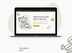 Дизайн сайта по продаже кофе - Coffee