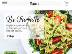 Дизайн доставки еды