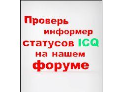 Informer uinov