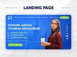 Дизайн Landing Page на образовательную тематику