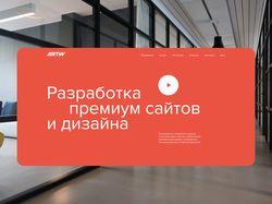 """Редизайн концепт сайта агентства """"ARTW"""""""