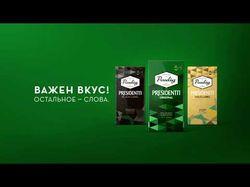 Реклама кофе Paulig Presidentti