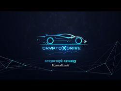 Crypto xDrive