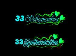 33 удовольствия (2)