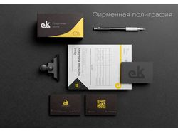 Фирменный стиль - Evrokovrolin.ru