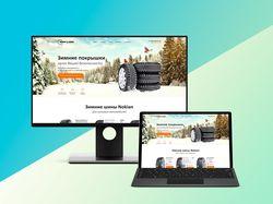 Landing Page по продаже зимних шин