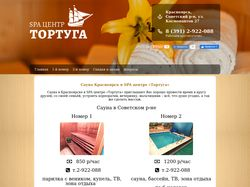 Сайт SPA центра Тортуга