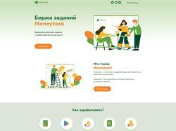 Выполнение заданий за вознаграждение MoneyTask