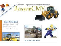 """Проект компании ООО """"Волхов-СМУ"""""""