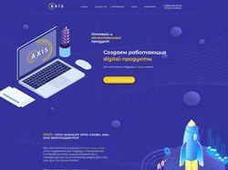 Адаптивная верстка многостраничного сайта AXIS