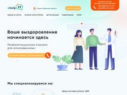 Сайт клиники ahelp24